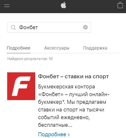 """Скачать """"Фонбет"""" на айфон – бесплатное мобильное приложение"""