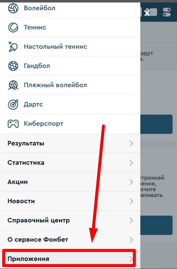 """Приложение """"Фонбет"""" для Андроид - Скачать бесплатно - изображение 7"""