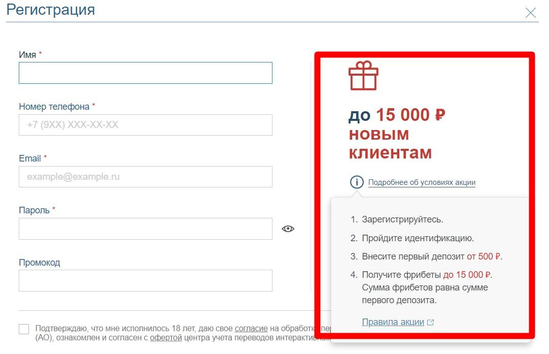 fribet za pervyy depozit ot bk fonbet 2021