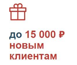 """Фрибет за первый депозит от БК """"Фонбет"""""""