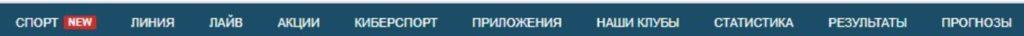 Букмекерская контора Фонбет — сайт, отзывы, бонусы