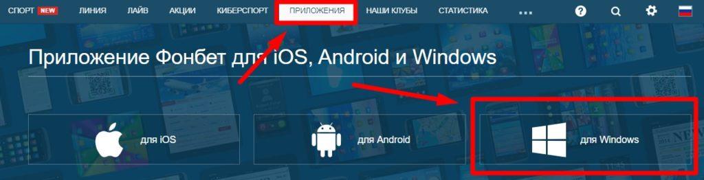 Скачать приложение Фонбет (Fonbet) на компьютер – бесплатно