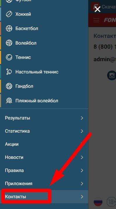 mobilnaya versiya fonbet kontakty 2021