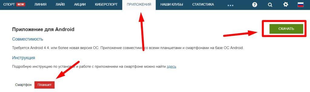 """Приложение """"Фонбет"""" для Андроид - Скачать бесплатно"""
