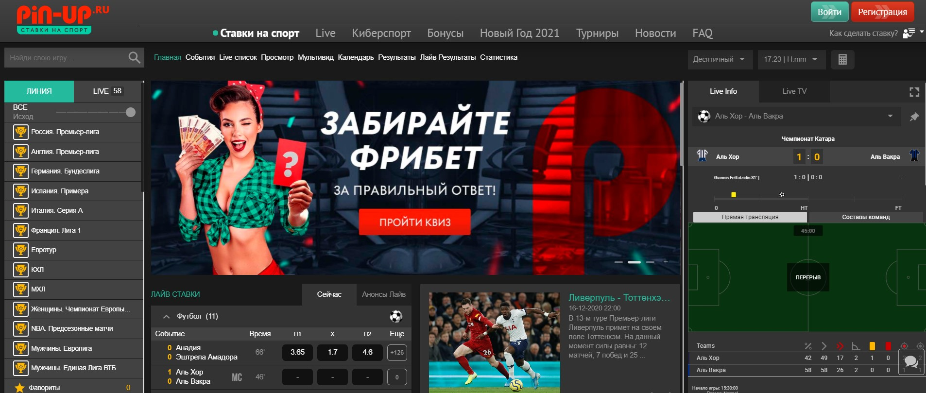 stavki na sport onlayn bukmekerskaya kontora pin up.ru