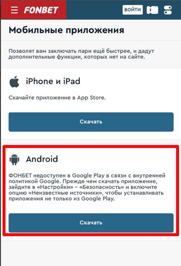 """Приложение """"Фонбет"""" для Андроид - Скачать бесплатно - изображение 9"""