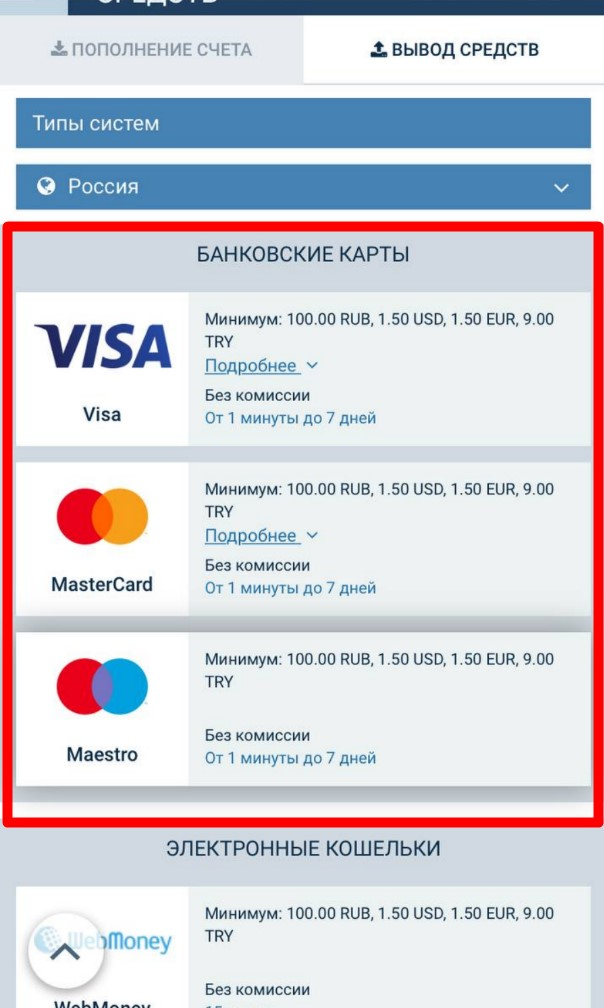 Как вывести деньги с 1xbet на карту, телефон или электронный кошелек?