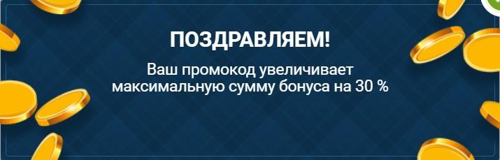 промокод Мелбет при регистрации +30%