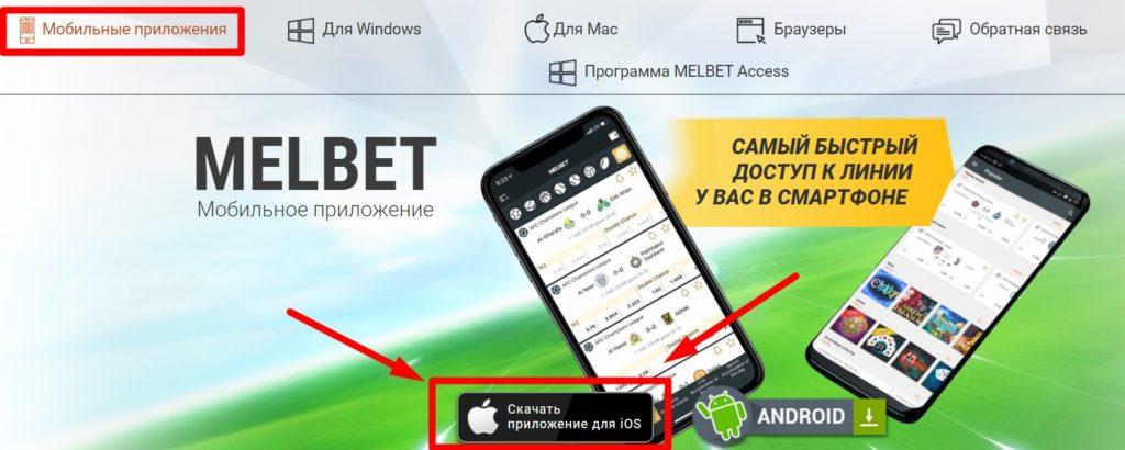 Скачать приложения Melbet