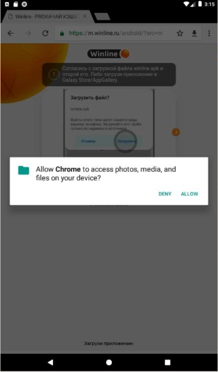 Скачать Winline - Официальное приложение на Android - изображение 9