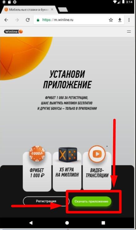 Скачать Winline - Официальное приложение на Android