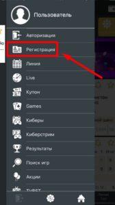 Регистрация мелбет на андроид