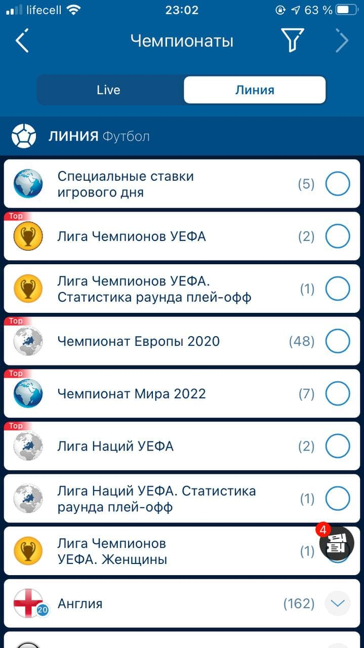 Скачать 1xbet - приложение Android и IOS 2021 - изображение 1