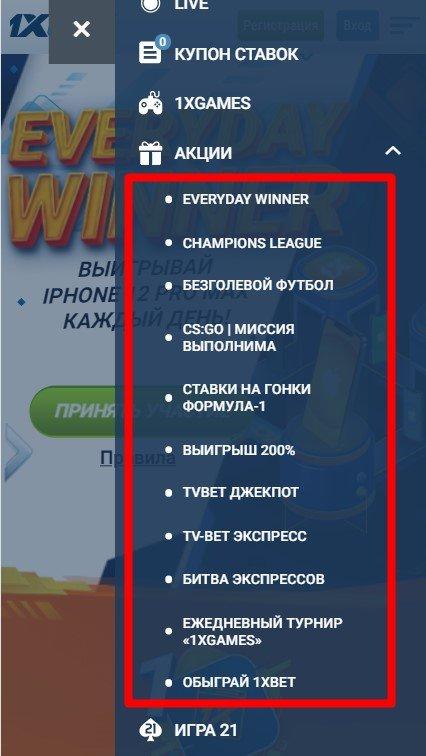 Скачать 1xbet - приложение Android и IOS