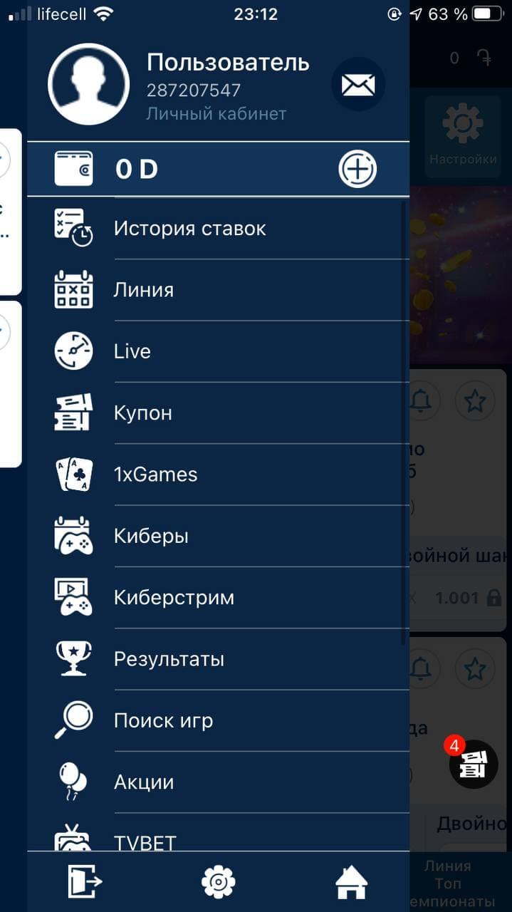 Скачать 1xbet - приложение Android и IOS 2021 - изображение 4