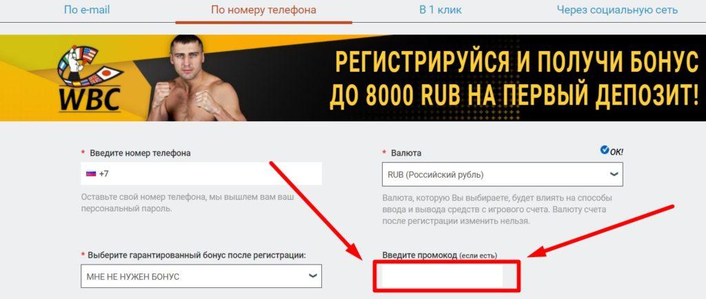 Промокоды Мелбет (Melbet.com)   Бонусы новичкам
