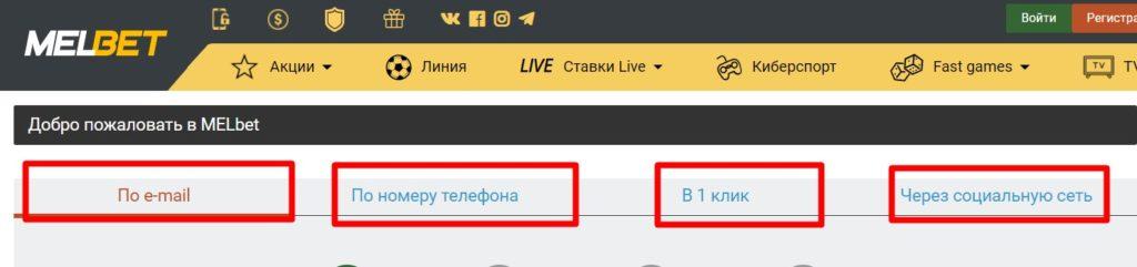 Обзор БК Мелбет (Melbet.com)