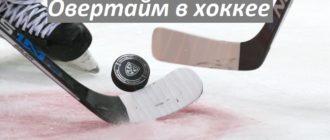 Овертайм в хоккее - что это? - изображение 111