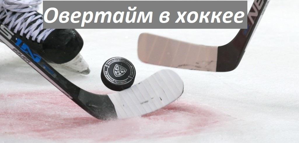 Овертайм в хоккее - что это? 2021 - изображение 1