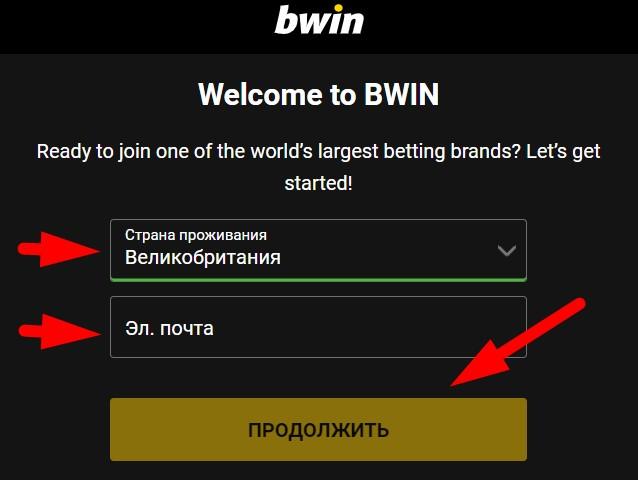 Bwin зеркало: Альтернативный адрес букмекерской конторы