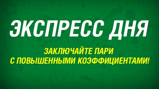 Промокоды «Лига Ставок»