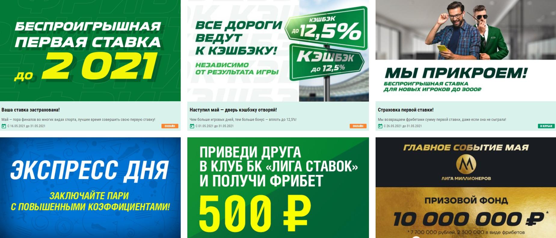 liga stavok aktsii i bonusy 2021 - изображение 8