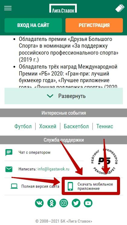 Приложение «Лиги Ставок» на Айфон