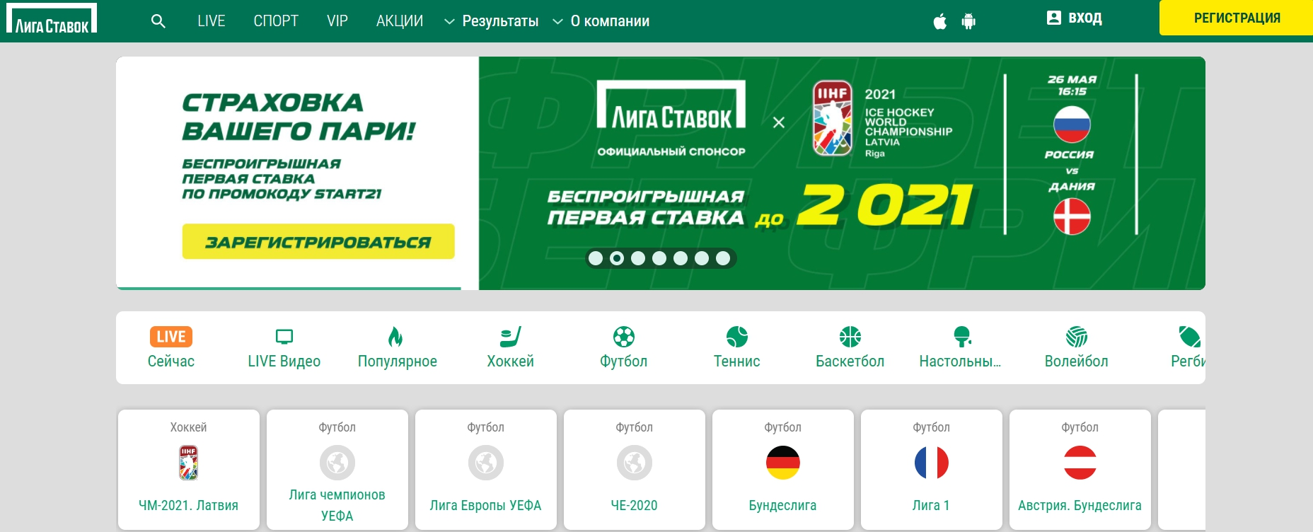 БК «Лига Ставок» - обзор официального сайта 2021 - изображение 1