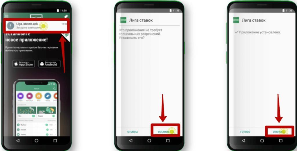 Приложение «Лига Ставок» на Андроид