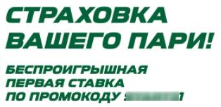 «Лига Ставок» фрибеты: условия