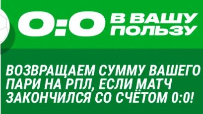 «Лига Ставок» акции и бонусы