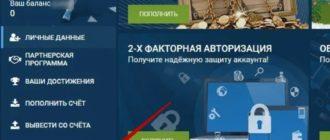 Как перевести деньги с 1xbet на другой 1xbet? - Риски, инструкция - изображение 37