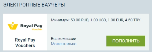 Как пополнить 1xbet в России?