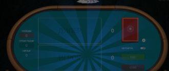 Как играть в 21 очко 1xbet? - изображение 17