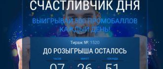 """1xBet - """"Счастливчик дня"""" - изображение 24"""