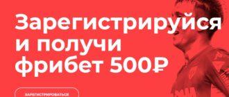 Betcity - Бездепозитный фрибет 500 рублей новым игрокам - изображение 32