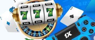 Играй в 1xgames – получай x2 к выигрышу - изображение 22
