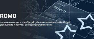 «Магазин промокодов» в 1xBet — программа лояльности - изображение 32