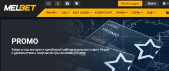 «Магазин промокодов» в Melbet — программа лояльности для самых активных - изображение 24