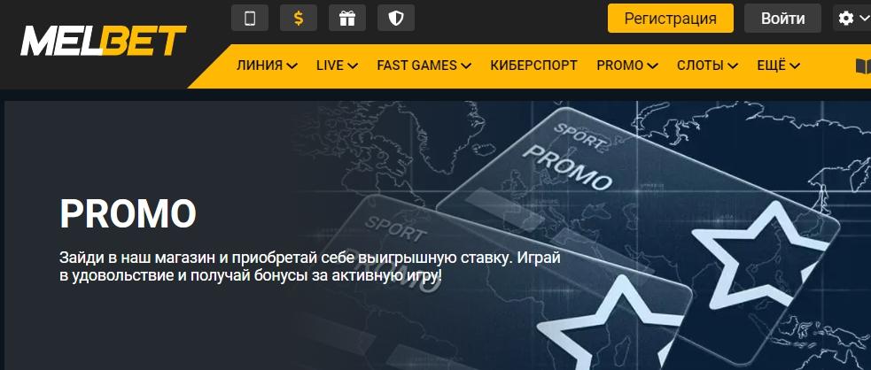 «Магазин промокодов» в Melbet — программа лояльности для самых активных - изображение 1