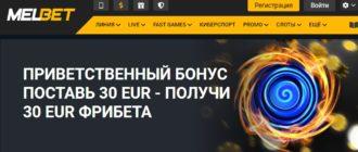 MELbet - Приветственный бонус 30 eur фрибета - изображение 19