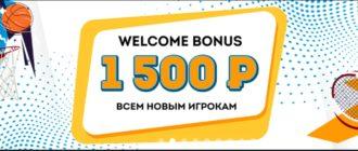 Олимпбет - Бонус за регистрацию - изображение 35