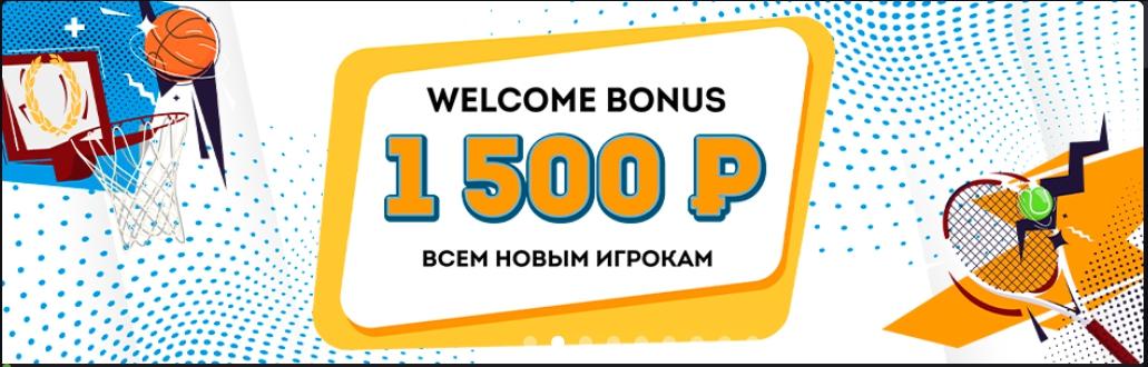Олимпбет - Бонус за регистрацию - изображение 1