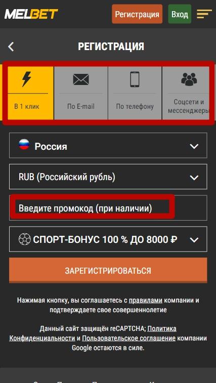 регистрация Через мобильную версию сайта Melbet