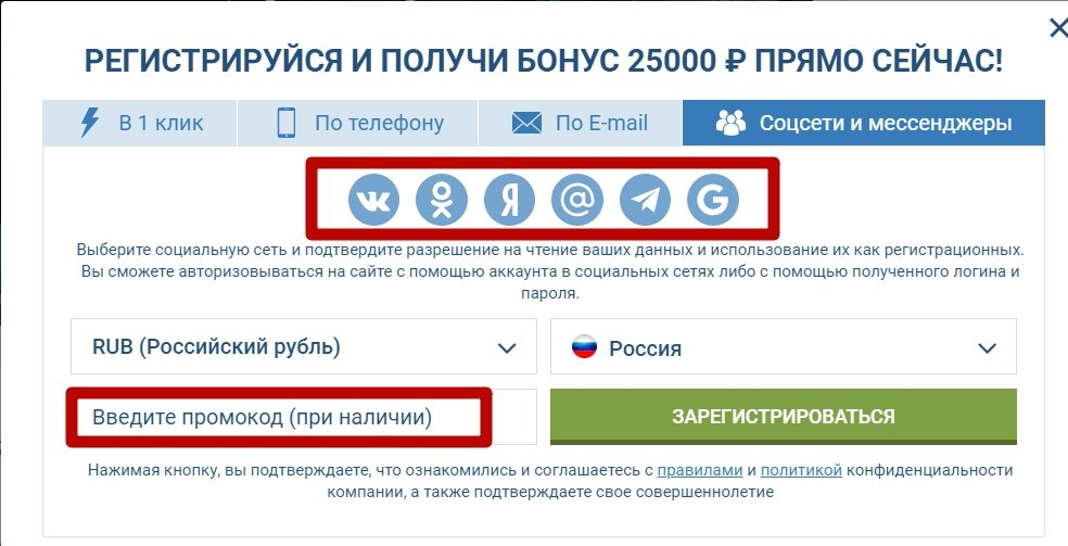 Регистрация через соц сети 1хбет