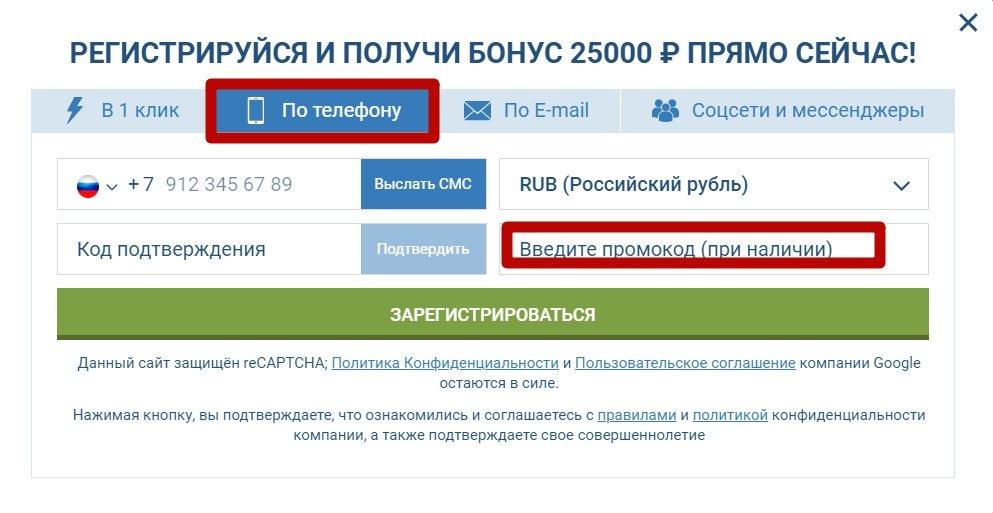 Регистрация в 1хБет по телефону