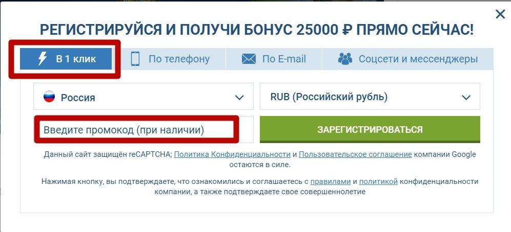 Регистрация в 1хБет в 1 клик