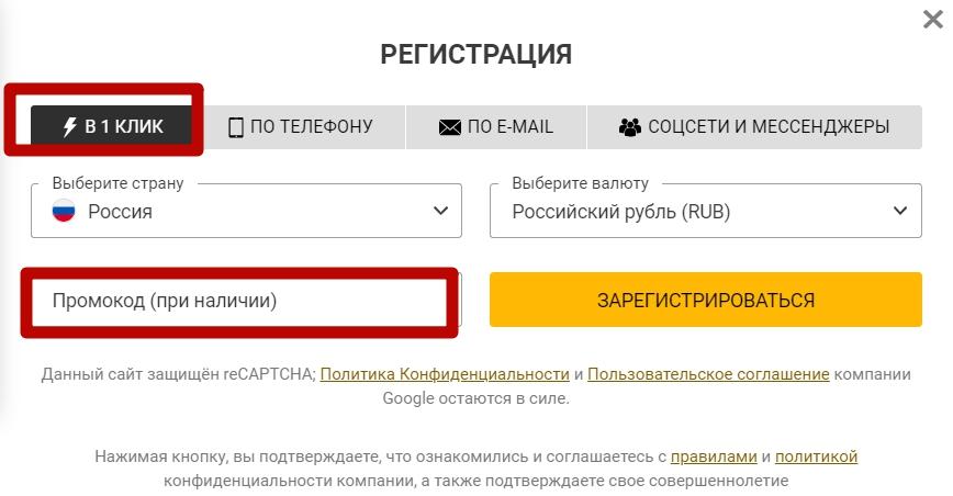 Регистрация в один клик Melbet