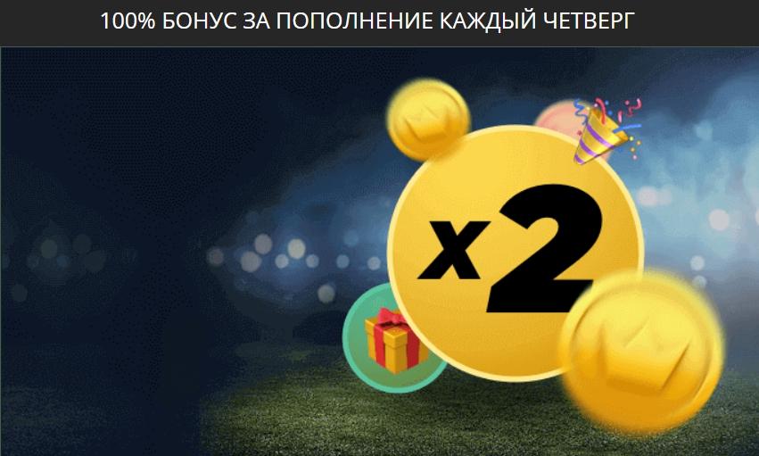 100% бонус за пополнение каждый четверг - betwinner - изображение 1