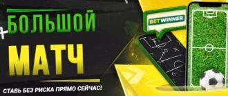 Большой матч - betwinner - изображение 44